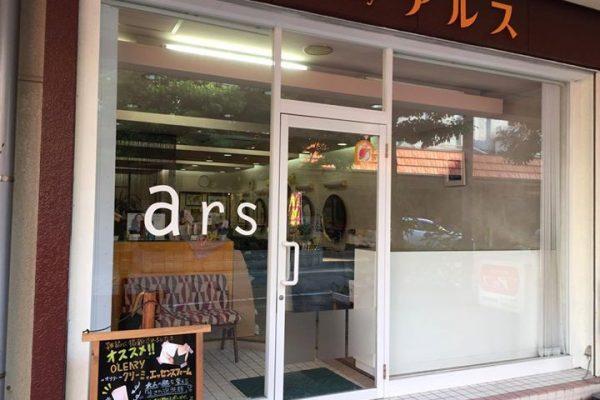 酒田アルス美容院様のホームページを作成させていただきました。