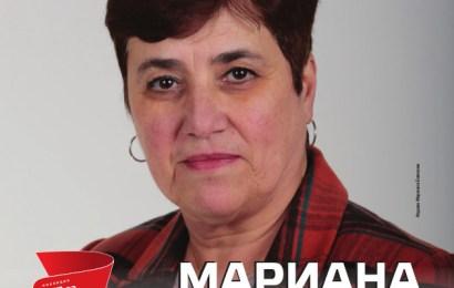 Мариана Божкова