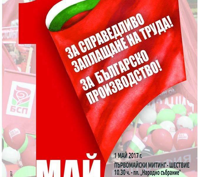 1-ви Май – Международен ден на труда
