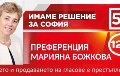 Преференция – Марияна Божкова