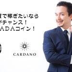 今、日本で有名なコイン