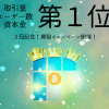 【bitFlyer】取引量・ユーザー数・資本金ナンバーワン企業に!三冠記念爆裂キャンペーン開催!
