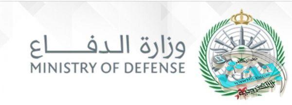 وزارة الدفاع تطلق شعارها الجديد مجسدا إرث القوات المسلحة ومكانتها