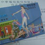 Still Shopping for a Taiwan Prepaid 3G SIM