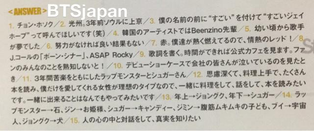 haru hana日雜Vol.019 個人部分 - BTS 1st in Taiwan