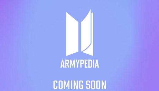 ARMYPEDIAとは BTS アーミーペディアの使い方・ルール・キャンペーン