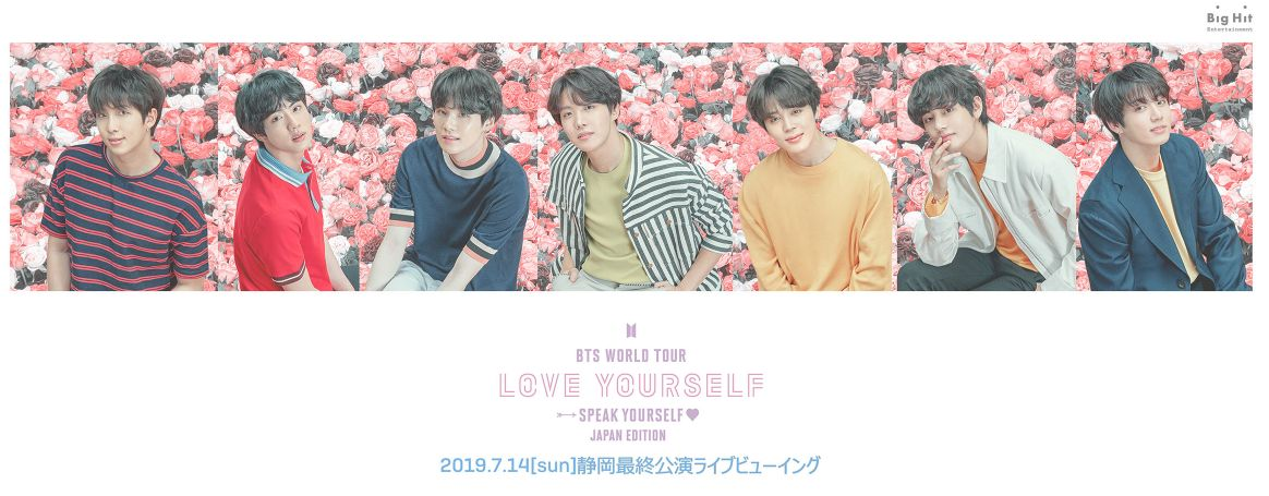 BTS 静岡公演 ライブビューイング決定 申し込み方法