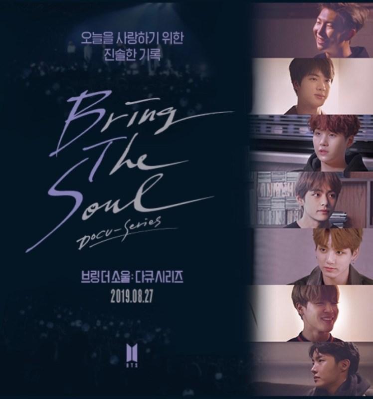 BTS映画 ドキュシリーズ