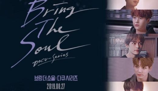 BTS映画 BRING THE SOUL: DOCU-SERIESが放送!視聴方法・特典・ドキュシリーズの内容