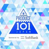 プロデュース101日本