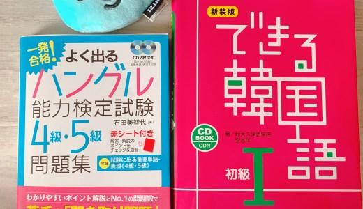 ハングル能力検定試験5級を受けることにした!勉強法【ハン検5級・韓国語試験】1か月と10日で受かるのか?!→合格
