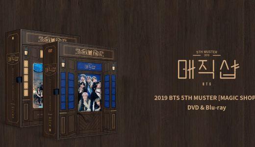 BTS ソウル&釜山 MAGIC SHOPのDVD・ブルーレイ発売!詳細・予約方法・中身画像