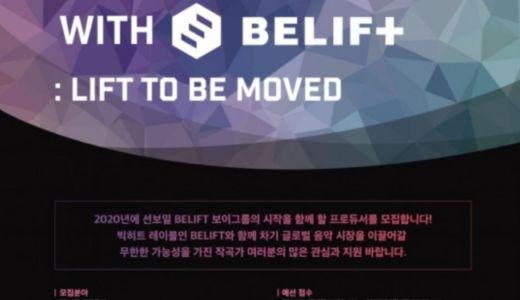 BigHit X BELIFT BTSの事務所ビッヒとの合弁会社から多国籍ボーイズグループが2020年デビュー!作曲家募集