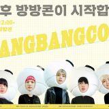 バンバンコン BANGBANGCON