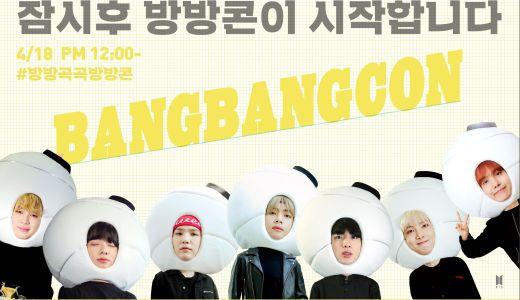 BTS オンラインコンサート開催!【BANG BANG CON(バンバンコン)】の視聴方法・時間・アミボム3との連動(ペアリング)方法