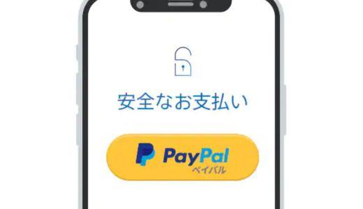 Paypal アカウントの作り方・新規登録・マイページ