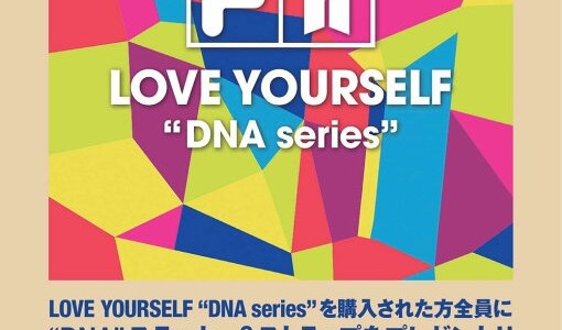 FILA×BTS LOVE YOURSELF「IDOL・DNA」シリーズのスニーカー発売!特典付き