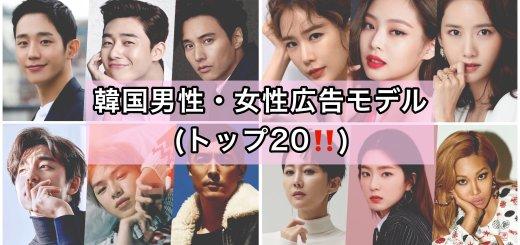 【トップ20】韓国男性&女性広告モデル ブランド評判