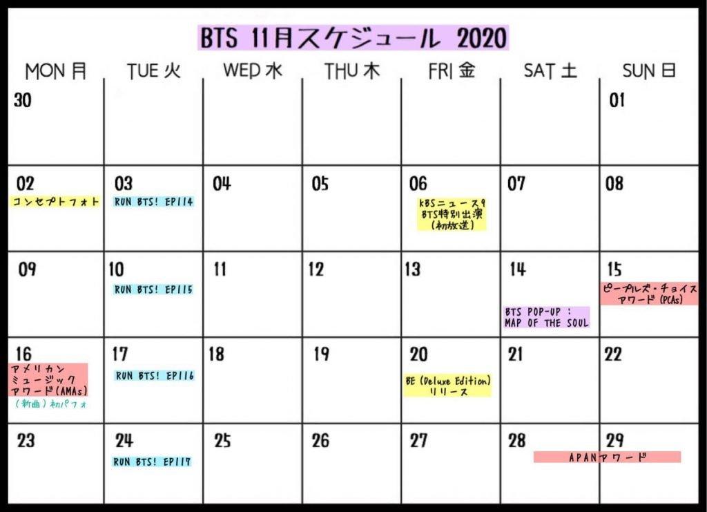 BTS 11月のスケジュール