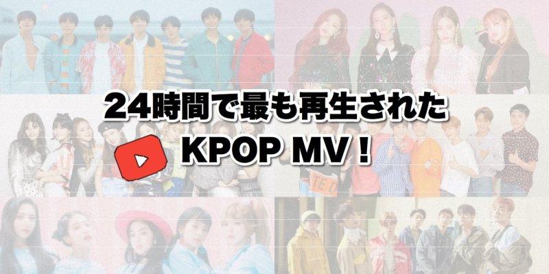 【K-POP】YouTube 24時間で最も再生されたMVランキング!【動画付き】