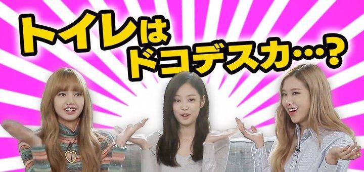 【動画】BLACKPINKはいろんな言葉を知ってますw【外国語教室/後編】【BLACKPINK日本語字幕】