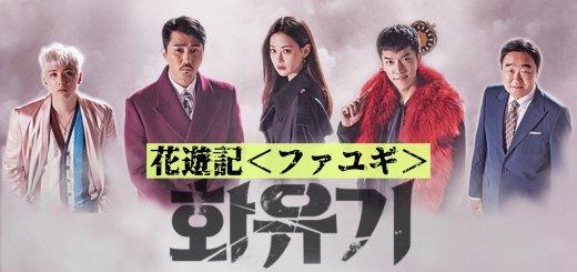 【韓国ドラマ】花遊記の相関図❤︎キャスト一覧!