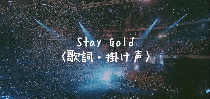 防弾少年団(BTS) STAY GOLD【歌詞】