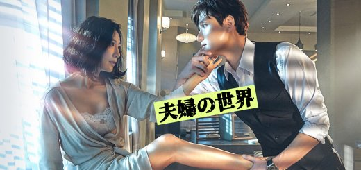 【韓国ドラマ】夫婦の世界の相関図❤︎キャスト一覧!
