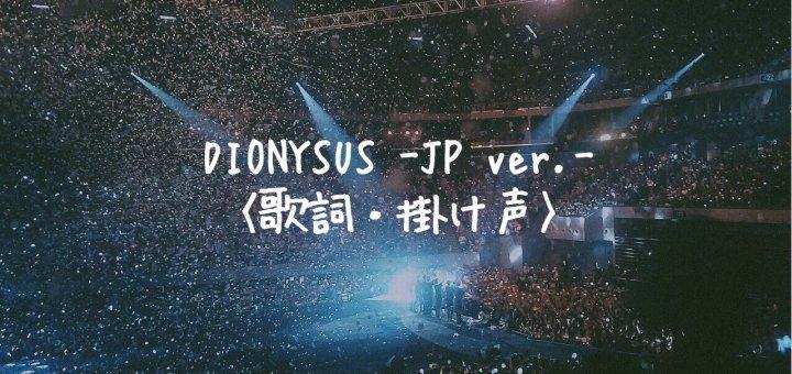 防弾少年団(BTS) DIONYSUS -Japanese Ver.-【歌詞・掛け声】