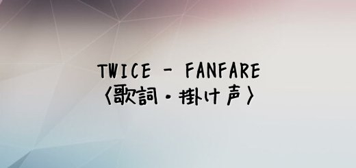 TWICE(トゥワイス) FANFARE【歌詞】