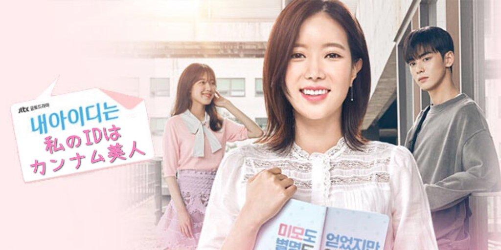 【韓国ドラマ】私のIDはカンナム美人の相関図❤︎キャスト一覧!