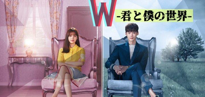 【韓国ドラマ】W-君と僕の世界-の相関図❤︎キャスト一覧!