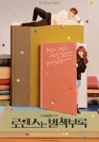 韓国ドラマ ロマンスは別冊付録