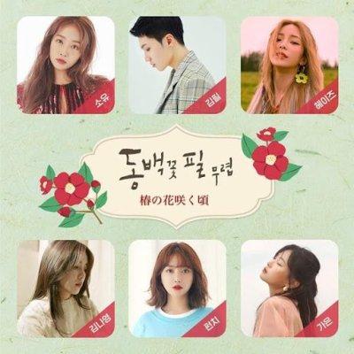 【韓国ドラマ】椿の花咲く頃 ❤︎OST主題歌や挿入歌