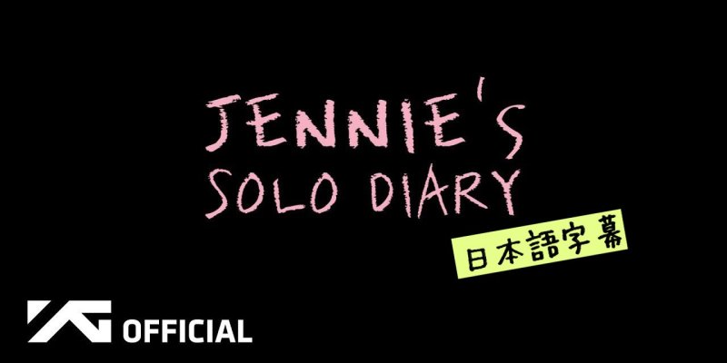 【日本語字幕】BLACKPINKジェニ(JENNIE)のSOLO DAIRY 動画まとめ