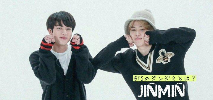 防弾少年団(BTS)のジンジミとは?【JinMin】の意味と由来【GIF集】