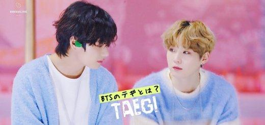 防弾少年団(BTS)のテギとは?【TaeGi】の意味と由来【GIF集】