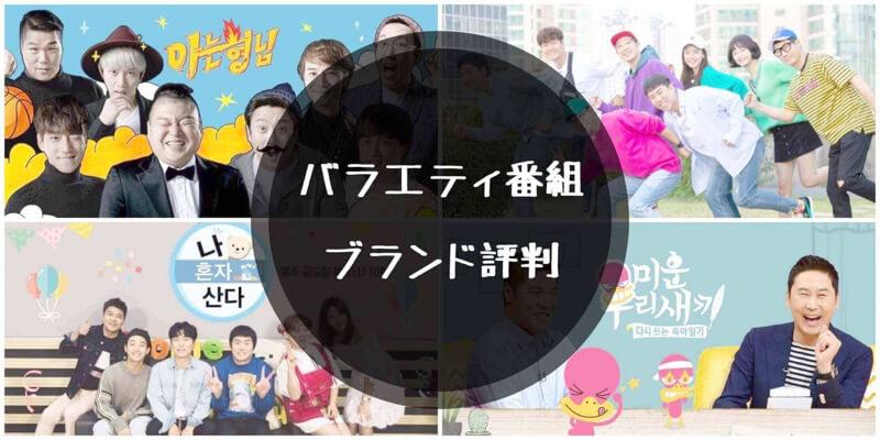 【ブランド評判順位】韓国バラエティ番組