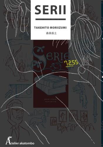 Serii de Takehito Moriizumi, Atelier Akatombo