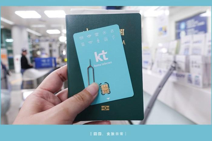 韓國旅遊 手機無限上網網卡3日/7日,韓國金浦機場領取,實際使用分享