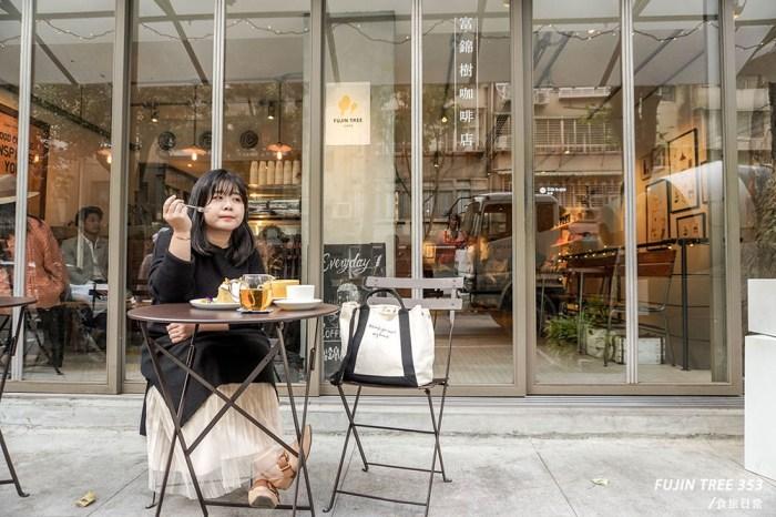 台北 | 富錦樹咖啡 Fujintree353,享受戶外暖陽的下午茶時光