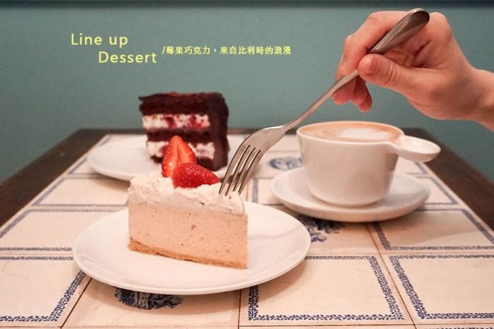 台北 | 獅子甜點 Line up dessert,來自比利時的浪漫