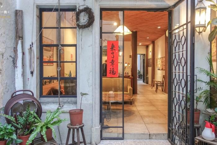 台南 | 來了,就住一晚。用一個夜晚,體驗巷弄老宅之美