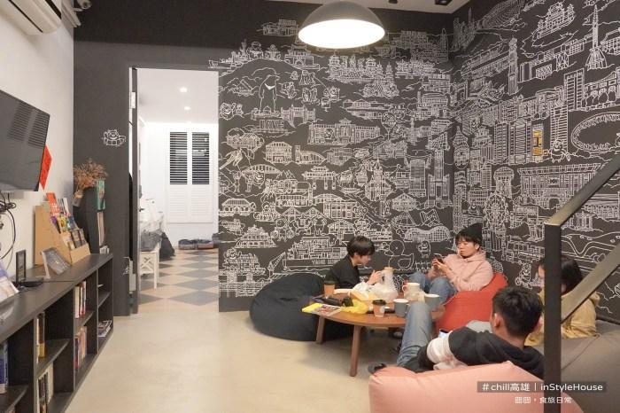 高雄|in Style,質感住宿分享,環境、入住舒適度極佳,信義國小站周邊