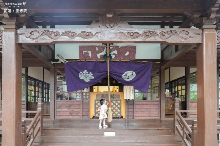 花蓮|慶修院,穿上和服走進日本的氛圍裡,吉安鄉親子景點