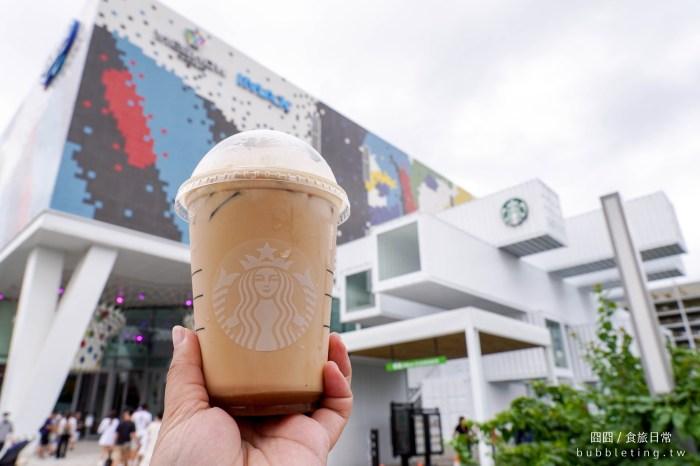 花蓮|亞洲首間貨櫃星巴克,Starbucks洄瀾門市,建築大師打造絕美空間