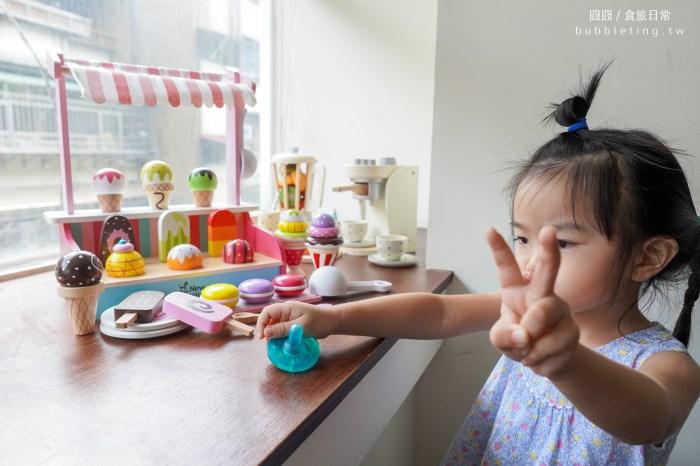 育兒|New Classic Toys廚房玩具,超有質感的冰淇淋店x咖啡機x果汁機,與孩子的下午茶互動扮家家酒遊戲