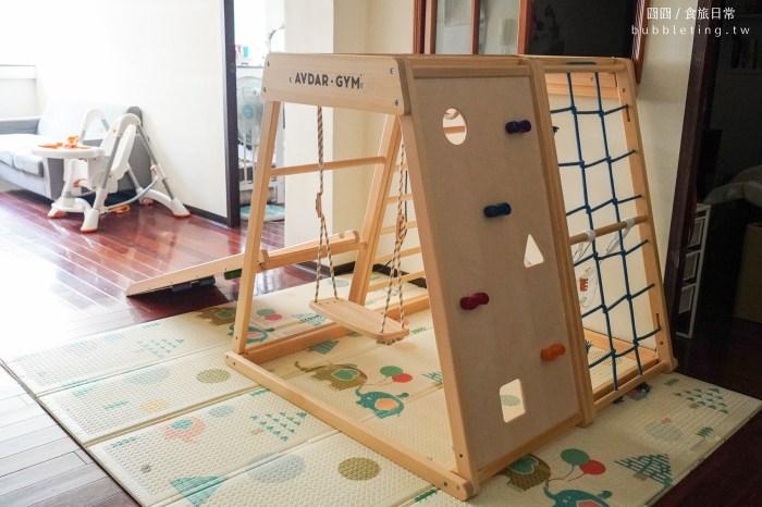 育兒|Avdar攀爬架,松木攀岩者款,淘寶x自行集運購買心得分享