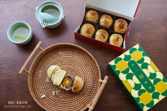 美食|台中,不二糕餅,輕盈口感蛋黃酥x檸月酥,傳統美味中的小清新