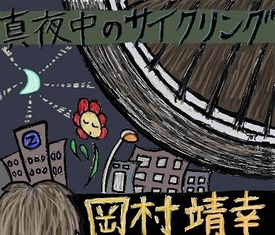 Y.Okamuyra「真夜中のサイクリング」Image Illust